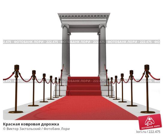 Купить «Красная ковровая дорожка», иллюстрация № 222475 (c) Виктор Застольский / Фотобанк Лори