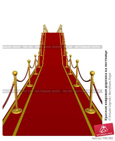 Купить «Красная ковровая дорожка на лестнице», иллюстрация № 193783 (c) Ильин Сергей / Фотобанк Лори