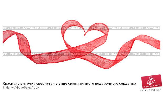 Красная ленточка свернутая в виде симпатичного подарочного сердечка, фото № 194887, снято 9 января 2008 г. (c) Harry / Фотобанк Лори