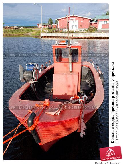 пришвартованная лодка как это