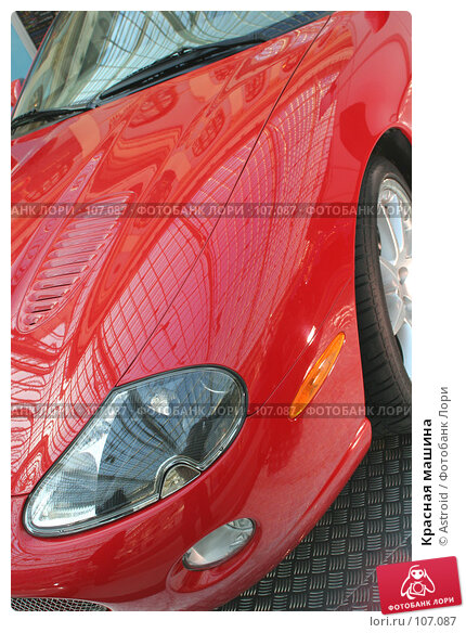 Красная машина, фото № 107087, снято 29 октября 2005 г. (c) Astroid / Фотобанк Лори