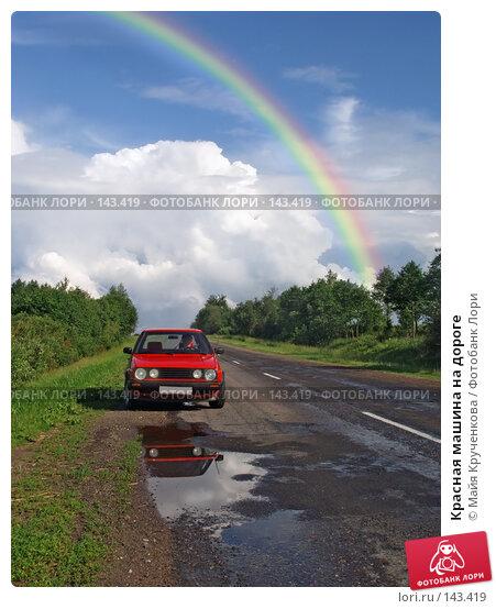 Купить «Красная машина на дороге», фото № 143419, снято 19 июня 2007 г. (c) Майя Крученкова / Фотобанк Лори