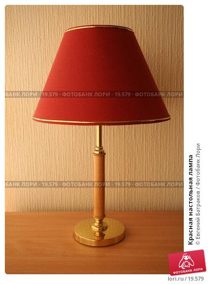 Купить «Красная настольная лампа», фото № 19579, снято 14 октября 2006 г. (c) Евгений Батраков / Фотобанк Лори