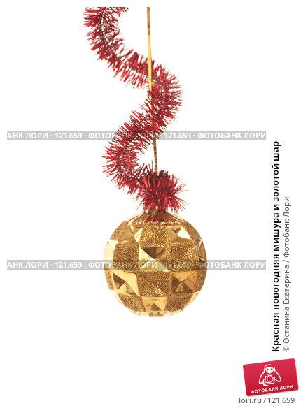 Красная новогодняя мишура и золотой шар, фото № 121659, снято 31 октября 2007 г. (c) Останина Екатерина / Фотобанк Лори
