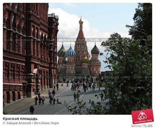 Красная площадь, фото № 72295, снято 11 августа 2006 г. (c) Зайцев Алексей / Фотобанк Лори