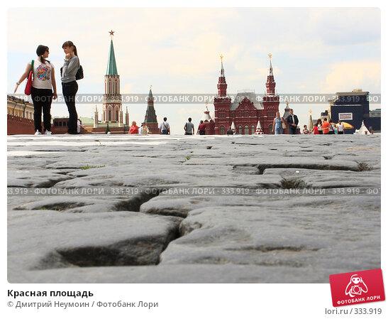 Купить «Красная площадь», эксклюзивное фото № 333919, снято 20 июня 2008 г. (c) Дмитрий Неумоин / Фотобанк Лори