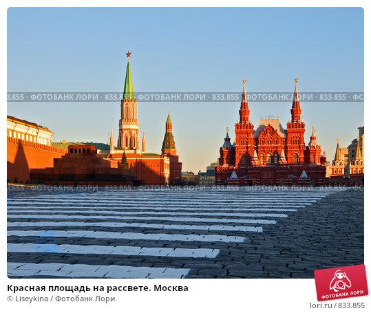 Купить «Красная площадь на рассвете. Москва», фото № 833855, снято 23 апреля 2009 г. (c) Liseykina / Фотобанк Лори