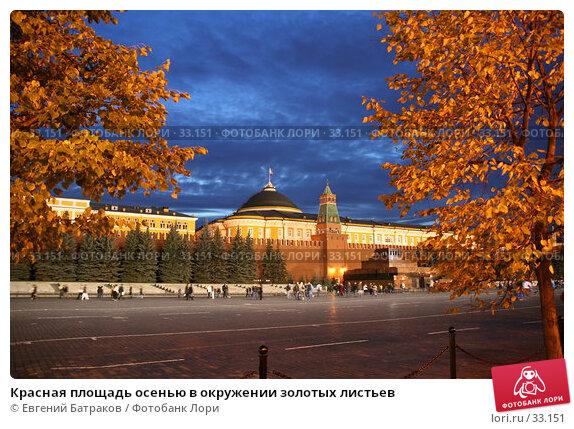 Красная площадь осенью в окружении золотых листьев, фото № 33151, снято 8 октября 2006 г. (c) Евгений Батраков / Фотобанк Лори