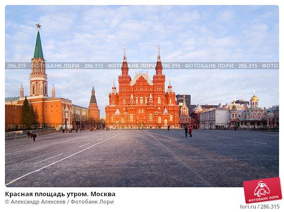 Красная площадь утром. Москва, эксклюзивное фото № 286315, снято 11 февраля 2008 г. (c) Александр Алексеев / Фотобанк Лори
