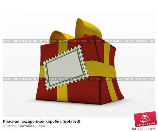 Красная подарочная коробка (isolated), иллюстрация № 113891 (c) Hemul / Фотобанк Лори