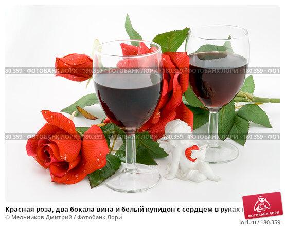 Красная роза, два бокала вина и белый купидон с сердцем в руках на белом фоне, фото № 180359, снято 19 января 2008 г. (c) Мельников Дмитрий / Фотобанк Лори