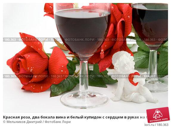 Красная роза, два бокала вина и белый купидон с сердцем в руках на белом фоне, фото № 180363, снято 19 января 2008 г. (c) Мельников Дмитрий / Фотобанк Лори