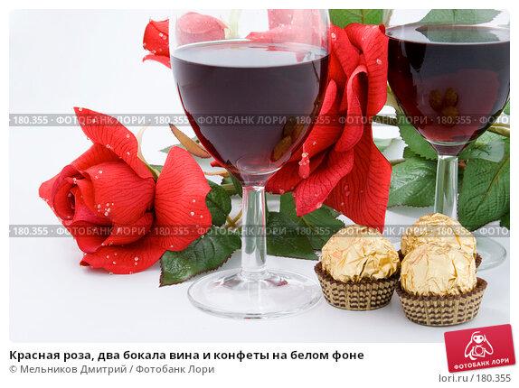 Купить «Красная роза, два бокала вина и конфеты на белом фоне», фото № 180355, снято 19 января 2008 г. (c) Мельников Дмитрий / Фотобанк Лори