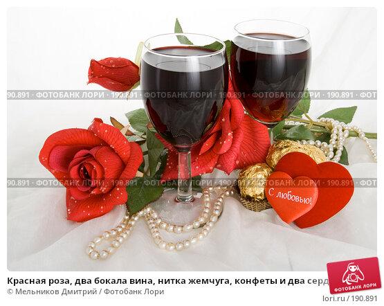 Купить «Красная роза, два бокала вина, нитка жемчуга, конфеты и два сердца на белом фоне», фото № 190891, снято 31 января 2008 г. (c) Мельников Дмитрий / Фотобанк Лори