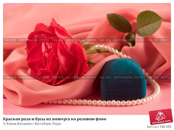 Красная роза и бусы из жемчуга на розовом фоне, фото № 149355, снято 28 сентября 2007 г. (c) Елена Блохина / Фотобанк Лори