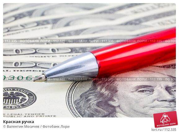 Красная ручка, фото № 112335, снято 27 января 2007 г. (c) Валентин Мосичев / Фотобанк Лори