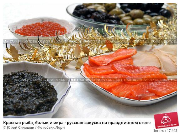 Красная рыба, балык и икра - русская закуска на праздничном столе, фото № 17443, снято 31 декабря 2006 г. (c) Юрий Синицын / Фотобанк Лори