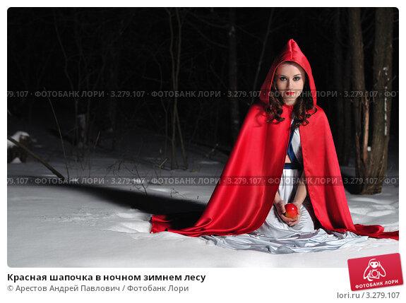 красная шапочка э р от ические фото