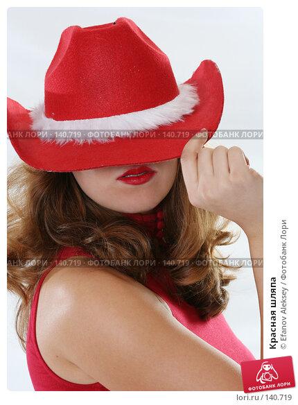 Красная шляпа, фото № 140719, снято 1 декабря 2007 г. (c) Efanov Aleksey / Фотобанк Лори