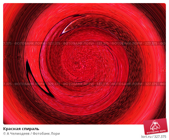 Красная спираль, фото № 327375, снято 22 июля 2017 г. (c) A Челмодеев / Фотобанк Лори