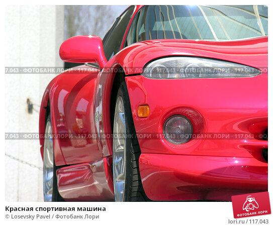 Красная спортивная машина, фото № 117043, снято 30 апреля 2006 г. (c) Losevsky Pavel / Фотобанк Лори