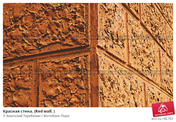 Красная стена. (Red wall. ), фото № 95751, снято 8 октября 2007 г. (c) Анатолий Теребенин / Фотобанк Лори