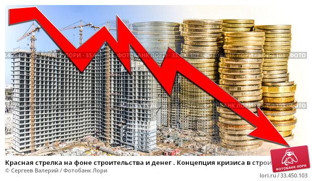 Красная стрелка на фоне строительства и денег . Концепция кризиса в строительном бизнесе  . Стоковое фото, фотограф Сергеев Валерий / Фотобанк Лори