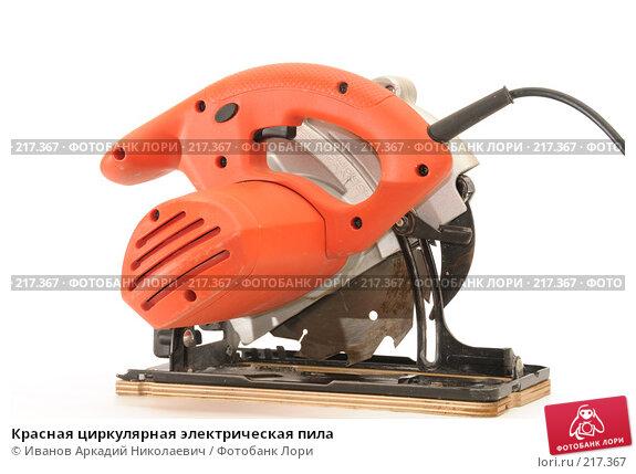 Красная циркулярная электрическая пила, фото № 217367, снято 24 февраля 2008 г. (c) Иванов Аркадий Николаевич / Фотобанк Лори