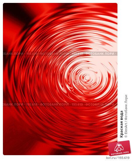Красная вода, иллюстрация № 193619 (c) ElenArt / Фотобанк Лори