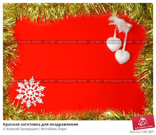 Красная заготовка для поздравления, фото № 147307, снято 17 ноября 2007 г. (c) Алексей Хромушин / Фотобанк Лори