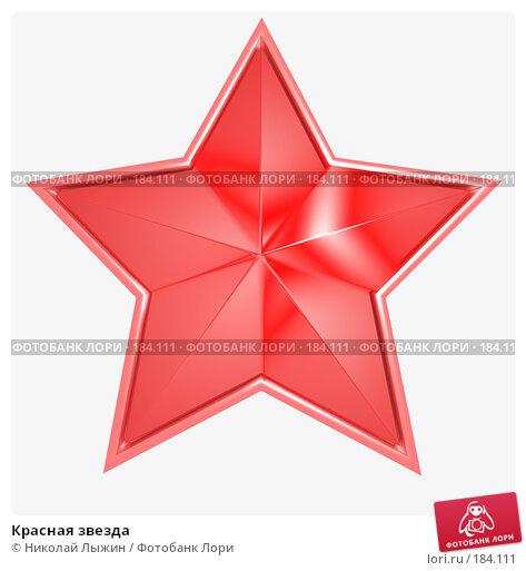 Купить «Красная звезда», фото № 184111, снято 24 ноября 2017 г. (c) Николай Лыжин / Фотобанк Лори