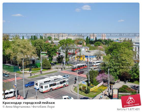 Купить «Краснодар: городской пейзаж», эксклюзивное фото № 1677431, снято 1 мая 2010 г. (c) Анна Мартынова / Фотобанк Лори