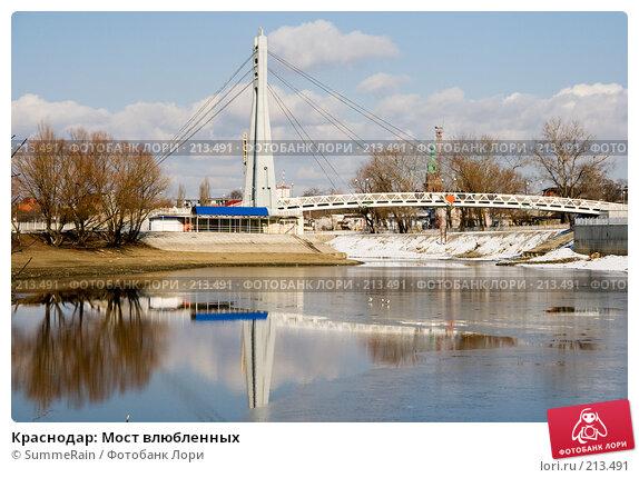 Краснодар: Мост влюбленных, эксклюзивное фото № 213491, снято 1 мая 2017 г. (c) SummeRain / Фотобанк Лори