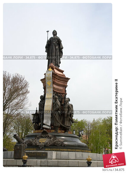 Краснодар: Памятник Екатерине II, эксклюзивное фото № 34875, снято 25 мая 2017 г. (c) SummeRain / Фотобанк Лори
