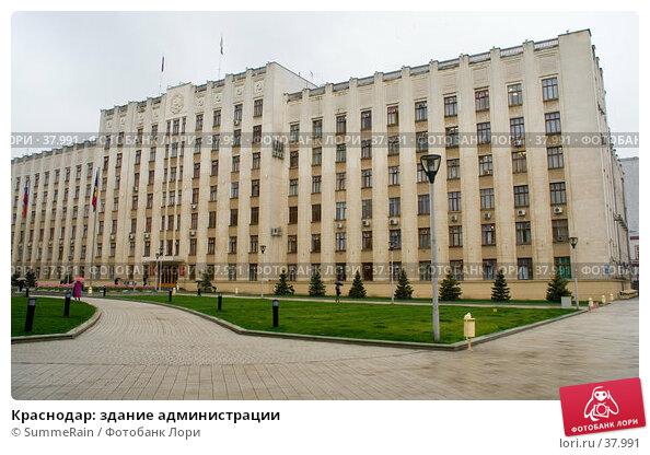 Краснодар: здание администрации, эксклюзивное фото № 37991, снято 27 октября 2016 г. (c) SummeRain / Фотобанк Лори