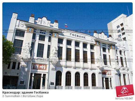 Купить «Краснодар: здание Госбанка», эксклюзивное фото № 43047, снято 21 апреля 2018 г. (c) SummeRain / Фотобанк Лори