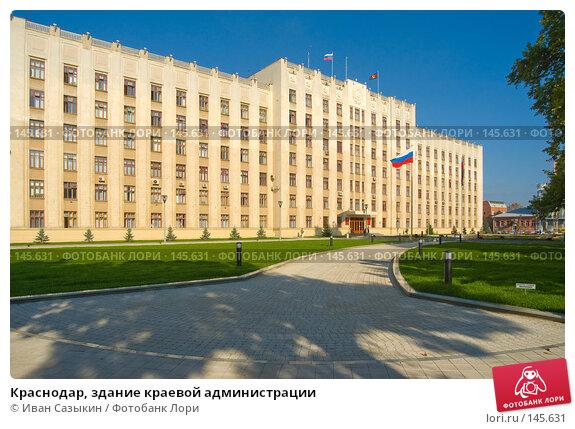 Краснодар, здание краевой администрации, фото № 145631, снято 25 сентября 2003 г. (c) Иван Сазыкин / Фотобанк Лори