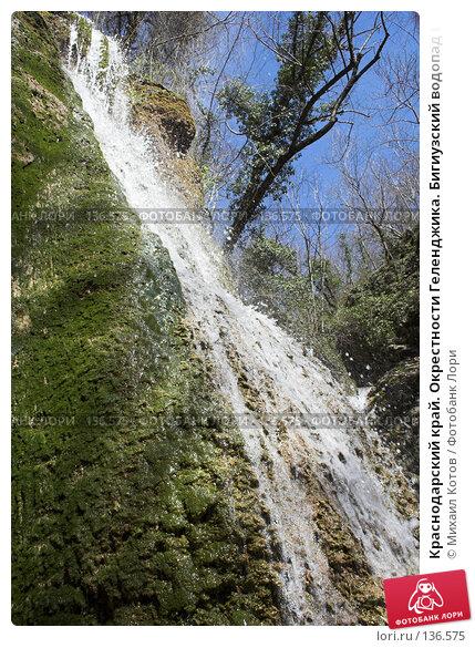 Краснодарский край. Окрестности Геленджика. Бигиузский водопад весной, фото № 136575, снято 18 апреля 2007 г. (c) Михаил Котов / Фотобанк Лори