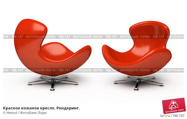 Красное кожаное кресло. Рендеринг., иллюстрация № 188747 (c) Hemul / Фотобанк Лори