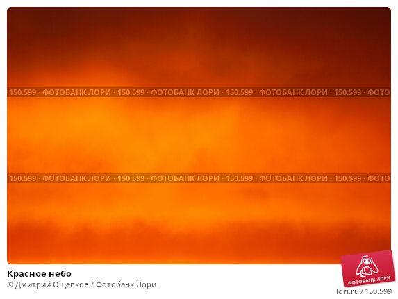 Красное небо, фото № 150599, снято 3 июня 2007 г. (c) Дмитрий Ощепков / Фотобанк Лори