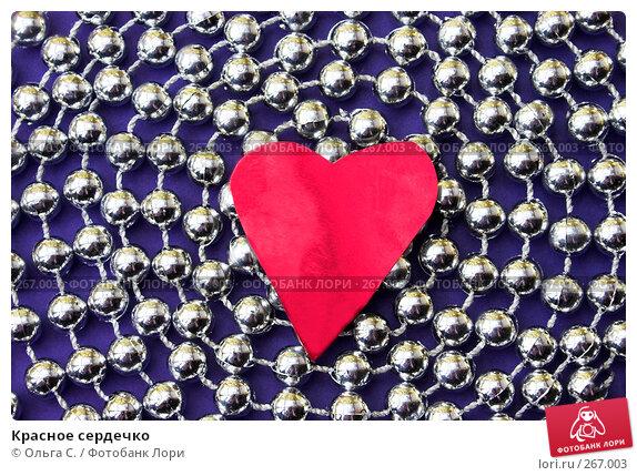 Красное сердечко, фото № 267003, снято 27 июля 2017 г. (c) Ольга С. / Фотобанк Лори