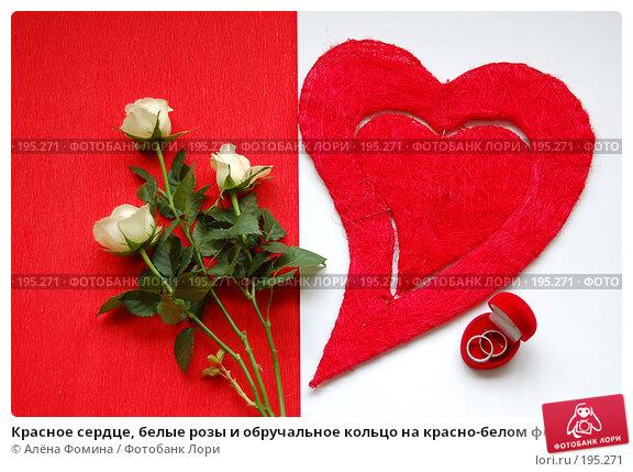 Красное сердце, белые розы и обручальное кольцо на красно-белом фоне, фото № 195271, снято 5 февраля 2008 г. (c) Алёна Фомина / Фотобанк Лори