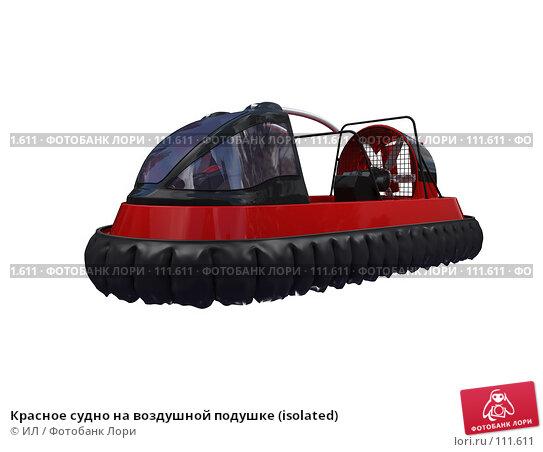 Купить «Красное судно на воздушной подушке (isolated)», иллюстрация № 111611 (c) ИЛ / Фотобанк Лори