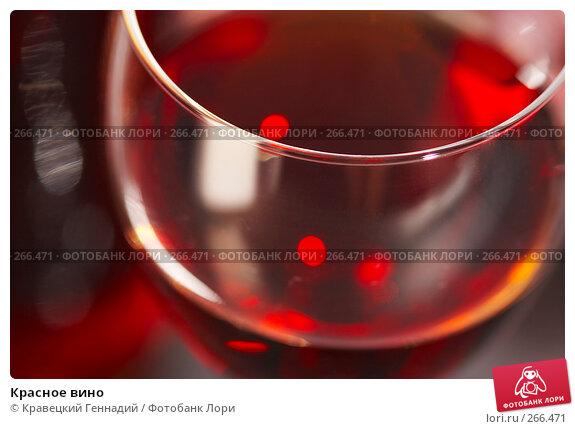Красное вино, фото № 266471, снято 12 сентября 2005 г. (c) Кравецкий Геннадий / Фотобанк Лори