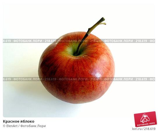 Красное яблоко, фото № 218619, снято 26 июня 2017 г. (c) ElenArt / Фотобанк Лори