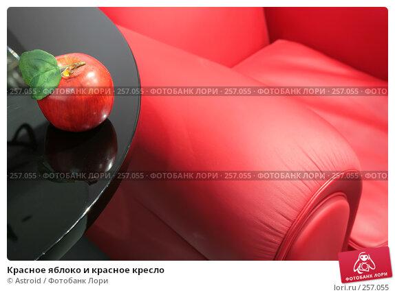 Красное яблоко и красное кресло, фото № 257055, снято 8 апреля 2008 г. (c) Astroid / Фотобанк Лори