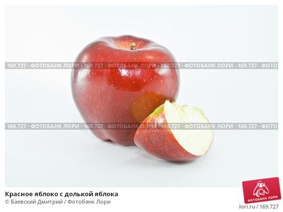 Красное яблоко с долькой яблока, фото № 169727, снято 8 января 2008 г. (c) Баевский Дмитрий / Фотобанк Лори