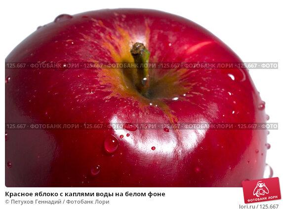 Красное яблоко с каплями воды на белом фоне, фото № 125667, снято 20 октября 2007 г. (c) Петухов Геннадий / Фотобанк Лори