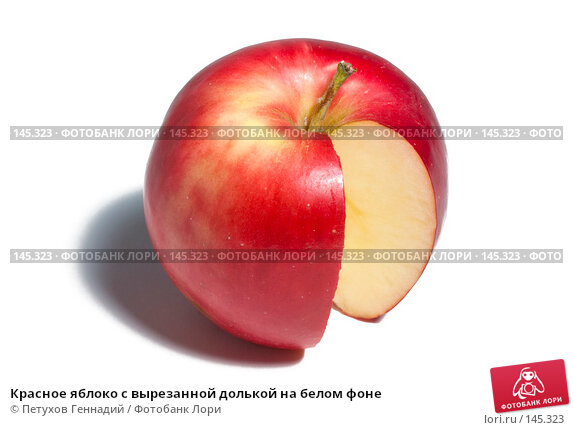 Красное яблоко с вырезанной долькой на белом фоне, фото № 145323, снято 20 октября 2007 г. (c) Петухов Геннадий / Фотобанк Лори
