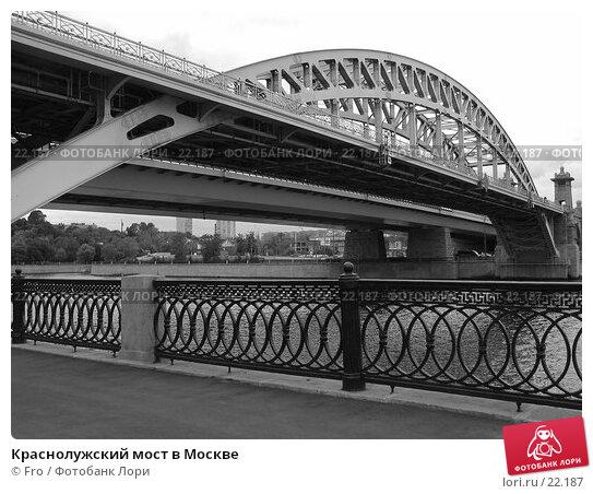 Купить «Краснолужский мост в Москве», фото № 22187, снято 2 октября 2004 г. (c) Fro / Фотобанк Лори
